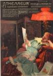 Athenaeum könyvnyomda reklámja