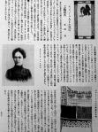 Tokioi magyar iparművészeti kiállításról szóló czikk egy japán folyóiratban, dr Kurtz Gusztávnénak a kiállítás rendezőjének arczképével és  a magyar tárgyak képeivel