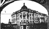A debreceni kereskedelmi és iparkamara a robbanás előtt, amelyben a püspökség ideiglenesen lakott