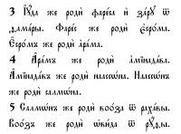 A cirill írás