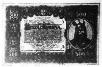 Az új 500 koronás államjegyet ismertető kép a Vasárnap című hetilapból
